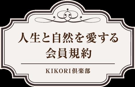人生と自然を愛する会員規約【KIKORI倶楽部】