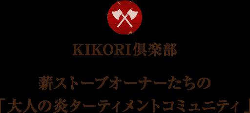 KIKORI倶楽部-薪ストーブオーナーたちの「大人の炎ターティメントコミュニティ」