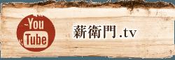 薪衛門.tv