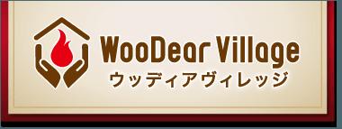 WooDear Villageウッディアヴィレッジ