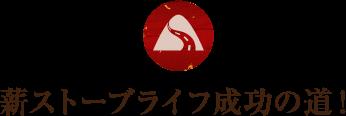 薪ストーブライフ成功の道!
