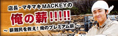 「マキマキマッキーの薪チャレンジ!」仙台泉ヶ岳のWooDearVillage店長BLOG