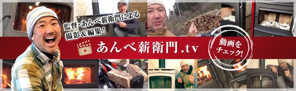 監督・あんべ薪衛門による撮影&編集!あんべ薪衛門.tv