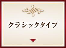 クラシックタイプ
