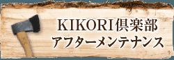 KIKORI倶楽部