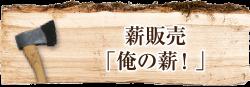 薪販売「俺の薪!」