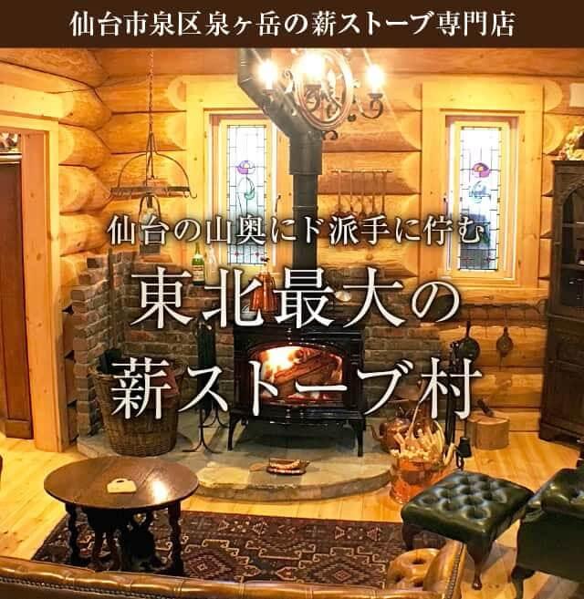 薪ストーブ専門店仙台の山奥にド派手に佇む東北最大の薪ストーブ村