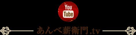 あんべ薪衛門.tv(YouTube動画)