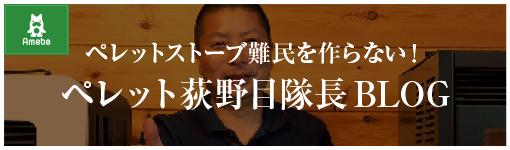 荻野目隊長ブログ