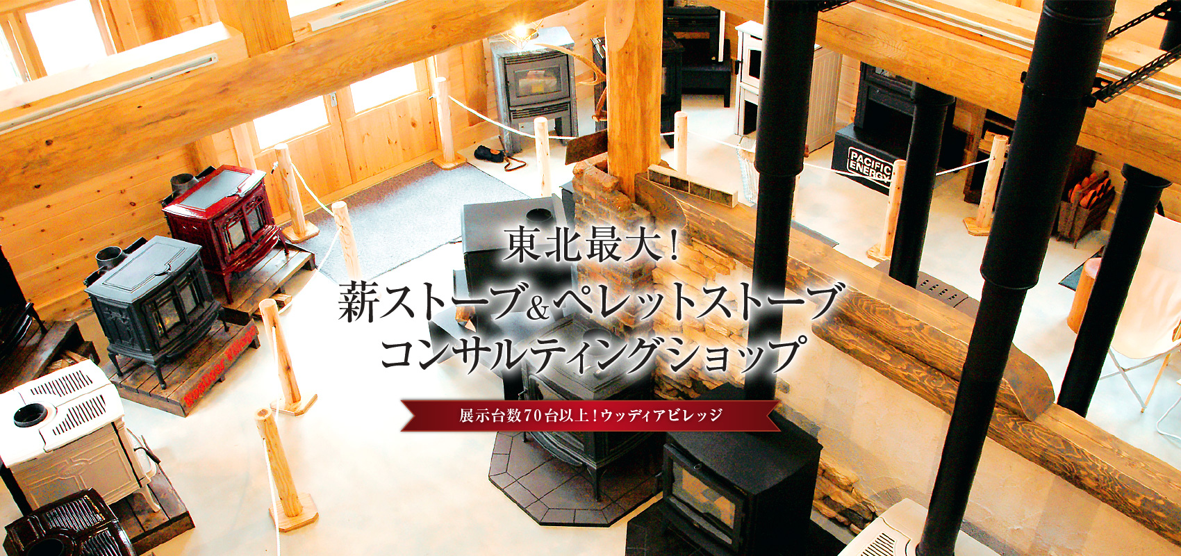 仙台の山奥にド派手に佇む東北最大の薪ストーブ村